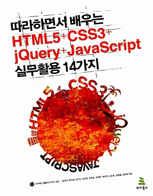 따라 하면서 배우는 HTML5 + CSS3 + jQuery + JavaScript 실무 활용 14가지