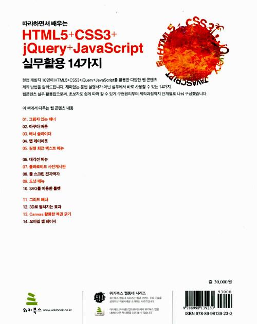 (따라 하면서 배우는) HTML5+CSS3+jQuery+JavaScript : 실무 활용 14가지