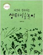 [중고] 자연과 친구 되는 생태미술놀이