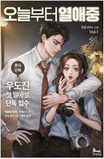 [세트] 오늘부터 열애중 (총3권/완결)