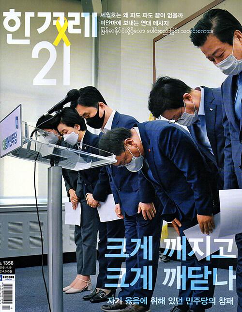 한겨레21 제1358호 : 2021.04.19