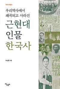 우리 역사에서 왜곡되고 사라진 근현대 인물 한국사