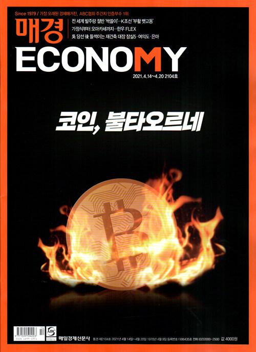 매경 Economy 2104호 : 2021.04.20