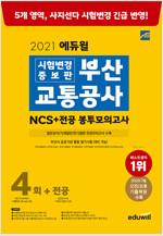 2021 에듀윌 시험변경 증보판 부산교통공사 NCS 봉투모의고사 4회 + 전공