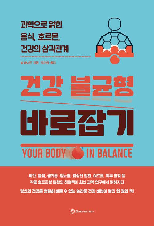 건강 불균형 바로잡기 : 과학으로 얽힌 음식, 호르몬, 건강의 삼각관계