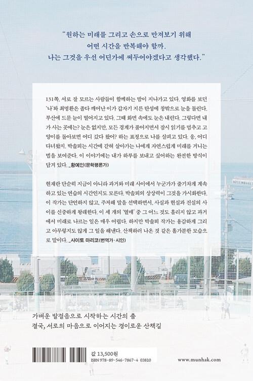 미래 산책 연습 : 박솔뫼 장편소설
