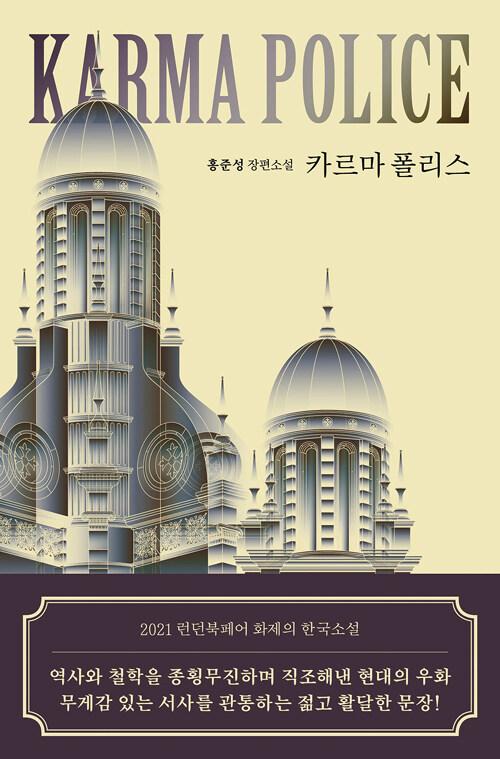 카르마 폴리스 : 홍준성 장편소설