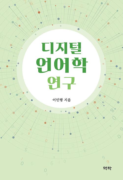 디지털 언어학 연구