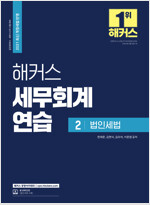 2021 해커스 세무회계연습 2 : 법인세법