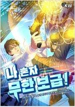 [세트] 나 혼자 무한 보급! (총10권/완결)