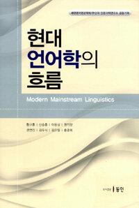 현대언어학의 흐름