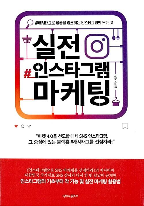 한국인의 힐링코드