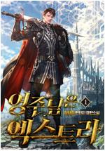 [세트] 영주님은 엑스트라 (총11권/완결)