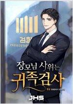 [세트] 장모님 사위는 귀족검사 (총9권/완결)