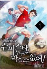 [세트] 슈퍼스타, 누구도 막을 수 없어!!!!!! (총10권/완결)
