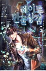 [세트] 레이드 만물상점 (완전판) (총9권/완결)