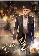[세트] 남자의 길 (총13권/완결)