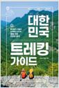 [eBook] 대한민국 트레킹 가이드