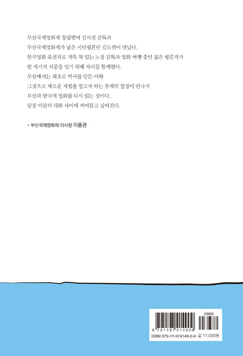 영화대화 : 35년생 영화감독 x 81년생 시네필