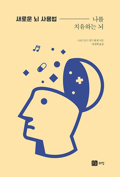 새로운 뇌 사용법 : 나를 치유하는 뇌