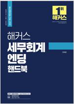 2021 해커스 세무회계엔딩 핸드북