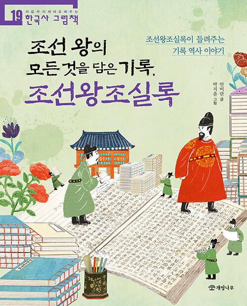 조선 왕의 모든 것을 담은 기록, 조선왕조실록