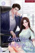 [세트] 스릴만점 사내부부 (총3권/완결)