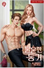 [세트] 불온한 동거 (총2권/완결)