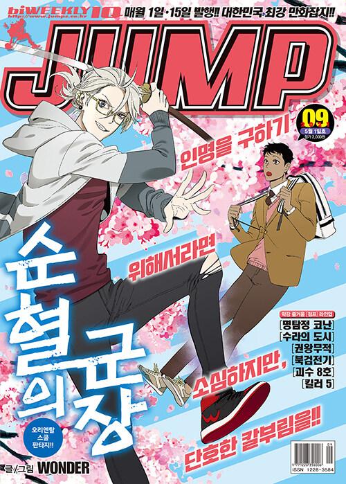 아이큐 점프 IQ Jump No.09