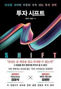 투자 시프트 : 자신을 지키며 꾸준히 수익 내는 투자 전략 상세보기