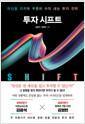 투자 시프트  : 자신을 지키며 꾸준히 수익 내는 투자 전략