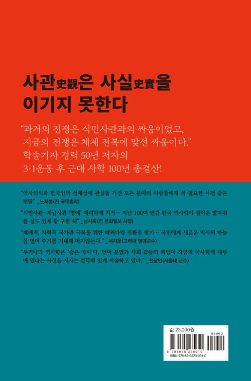 역사 전쟁 : 대한민국 폄훼와 싸운 100년, 역사학은 무엇을 하였는가