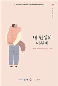 내 인생의 어부바 : 따뜻한 어부바 사랑 이야기 스물셋