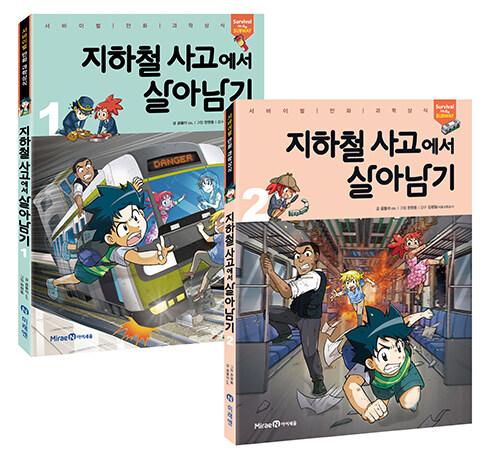 지하철 사고에서 살아남기 1~2 세트 - 전2권
