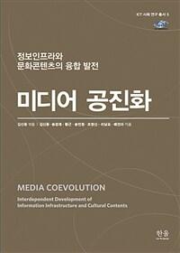 미디어 공진화 : 정보인프라와 문화콘텐츠의 융합 발전