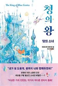 청의 왕. 1, 탑의 소녀