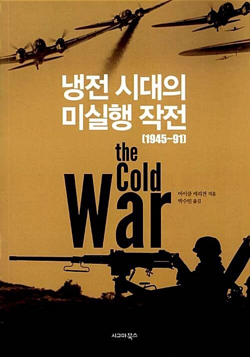 냉전 시대의 미실행 작전 (1945~91)
