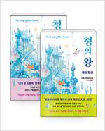 [세트] 청의 왕 : 탑의 소녀 + 왕의 탄생 - 전2권