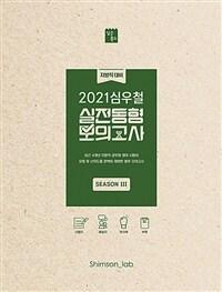 2021 심우철 실전동형 모의고사 Season 3