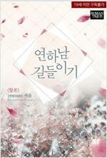 [합본] 연하남 길들이기 (전3권/완결)