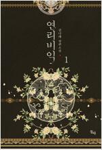 [세트] 연리비익 (총2권/완결)