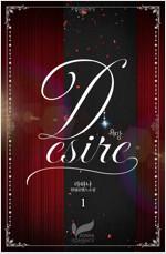 [세트] 디자이어(Desire) (총3권/완결)