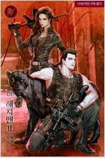 [세트] 해치맨(Hatch Man) Ⅱ (외전 포함) (총3권/완결)