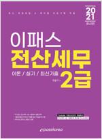 2021 이패스 전산세무 2급
