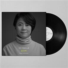 윤선애 - 민주주의의 노래 [180g LP][한정반]