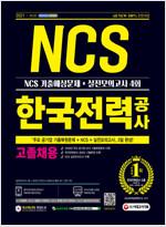 2021 최신판 All-New 한국전력공사 고졸채용 NCS 기출예상문제 + 실전모의고사 4회