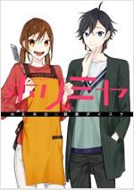 ホリミヤ(16) 「メモリアルブック+25」付き特裝版 (SEコミックスプレミアム)