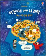 어린이를 위한 뇌과학 : 뇌는 어떤 일을 할까?