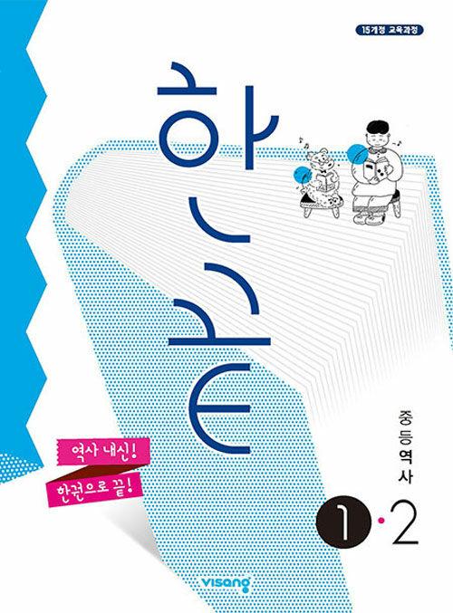 한끝 중등 역사①-2 : 2015 개정 교육과정 (2021년)