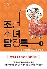 조선소녀탐정록. 1, 왈가닥 탐정 홍조이의 탄생과 검은 말 도적단 사건